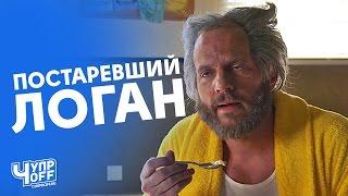 ПОСТАРЕВШИЙ ЛОГАН