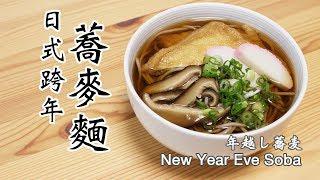 日本太太の私房菜#29: 日式跨年蕎麥麵 | 年越し蕎麦 | New Year Eve Soba