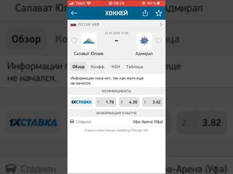 САЛАВАТ ЮЛАЕВ-АДМИРАЛ/ПРОГНОЗ/СТАВКА/КХЛ/21.01.2020/