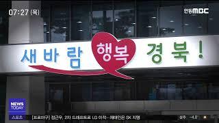 경북,기업투자유치 실패,수 십억 보조금 날려 / 안동M…