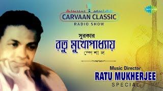 Carvaan Classic Radio Show   Music Director Ratu Mukherjee Special   Hridayer Gaan   Bonotal Phule