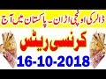 Pakistan Today US Dollar And Gold Latest News | PKR to US Dollar | Gold Price in Pakistan 16-10-18