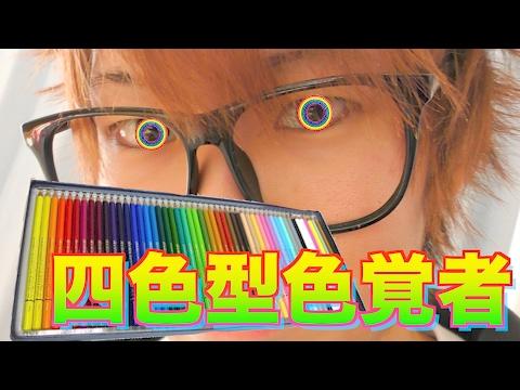 この世には世界が「3色」で見える人と「4色」で見える人がいるらしい