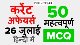 करेंट अफेयर्स || 26 July 2020 || IAS, State PCS Current Affairs in Hindi