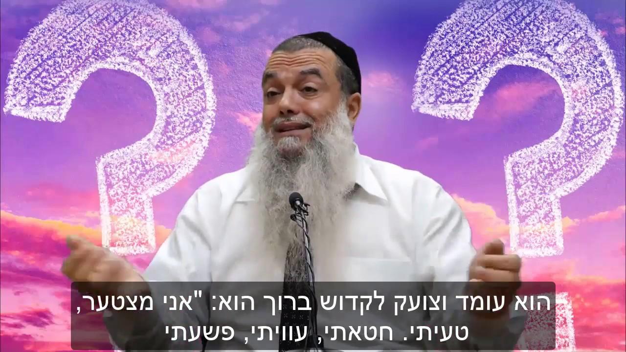 למה ולמה? - הרב יגאל כהן HD - מדהים!