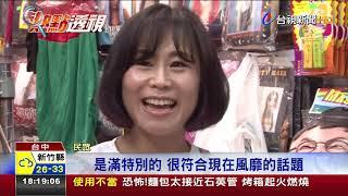 擬真韓國瑜頭套上市老闆:都年輕人買