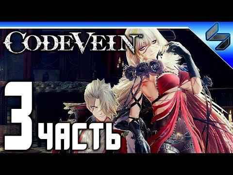 Code Vein ➤ Прохождение На Русском Часть 3 ➤ Геймплей На PS4 1080p 60FPS