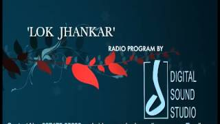 Lok Jhankar radio program by DIGITAL SOUND STUDIO