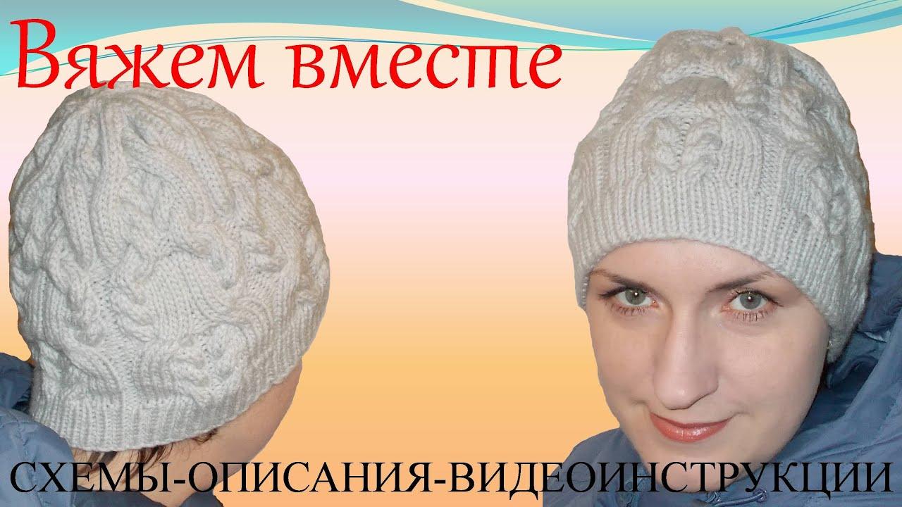 вязаные шапок со схемами спицами женские