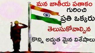 Amazing Facts About Indian National Flag I In Telugu I Independence Day I Telugu Bharathi I Youtube