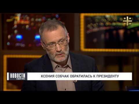 Сергей Михеев о том, как Ксения Собчак дает советы Президенту