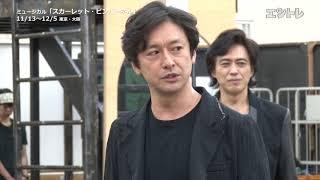石丸幹二、安蘭けい、石井一孝らが出演するミュージカル「スカーレット...