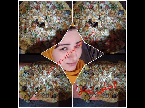 صورة  طريقة عمل البيتزا طريقه عمل البيتزا🍕🍕🍕 بتونه وسر نجاحها وتسويتها للحصول على بيتزا طريه وهشه🍕 طريقة عمل البيتزا من يوتيوب