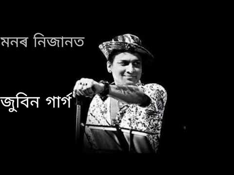 Monor Nijanot || Zubeen || Rupam Cover || Lyrical