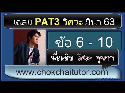 เฉลยข้อสอบ PAT3 วิศวะ มีนา (กุมภา) ปี 63 ข้อ 6-10 (ทุกข้อ) โดย พี่เหลิม