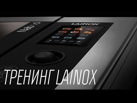 Репортаж C сервис-тренинга компании Lainox