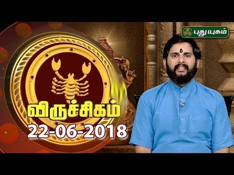 Rasi Palan | Scorpio | Vrichiga Rasi | 22/06/2018 | Puthuyugam TV