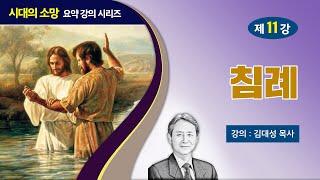 [예수의 생애와 교훈 강의 시리즈] 11강 - 침례 |…