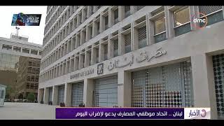 الأخبار - لبنان .. اتحاد موظفي المصارف يدعو لإضراب اليوم