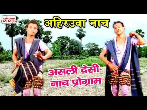 असली देहाती नाच प्रोग्राम - देहाती अहिरउवा नाच - Bhojpuri Ahirhua Nach Program 2018