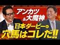 【日本ダービー】アンカツ&佐々木主浩が大予想!逆転候補はこの馬だ! 2020 ダービー【競馬予想】