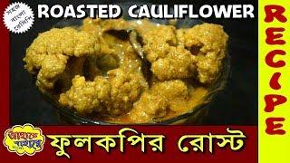 Roasted Cauliflower | Phoolkopir Roast | ফুলকপির রোস্ট