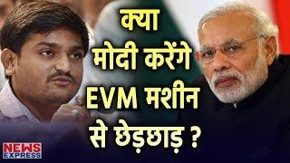 Modi को लेकर Hardik Patel का बड़ा दावा, कहा BJP कर सकती है Evm से छेड़छाड़