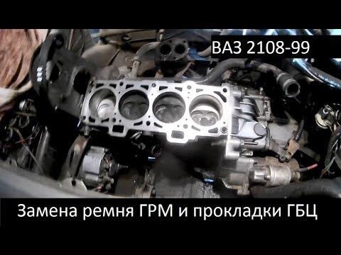 Замена ремня ГРМ и прокладки ГБЦ ВАЗ 2108-99 карб.