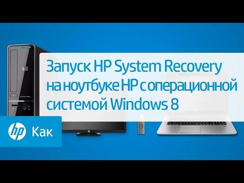 Запуск HP System Recovery на ноутбуке HP с операционной системой Windows 8