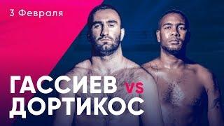 Бокс Гассиев - Дортикос 03.02.2018 | Обзор и прогноз