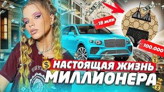 РЕАЛЬНАЯ ЖИЗНЬ МИЛЛИОНЕРОВ !