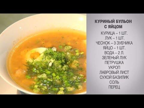 суп пошаговый рецепт с курицей и яйцом