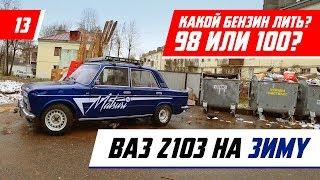 ВАЗ 2103 на зиму, Mazda RX8 на лето, какой бензин заливать  - Racingby влог epXIII