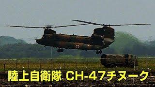 2018年6月26日に木更津駐屯地で撮影した陸上自衛隊 CH-47チヌークの動画...