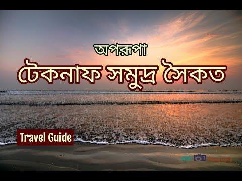 টেকনাফ সমুদ্র সৈকত । Teknaf Sea Beach । Teknaf । Cox's Bazar । Travel Guide