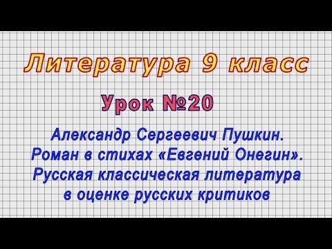 Литература 9 класс (Урок№20 - Александр Сергеевич Пушкин. Роман в стихах «Евгений Онегин».)