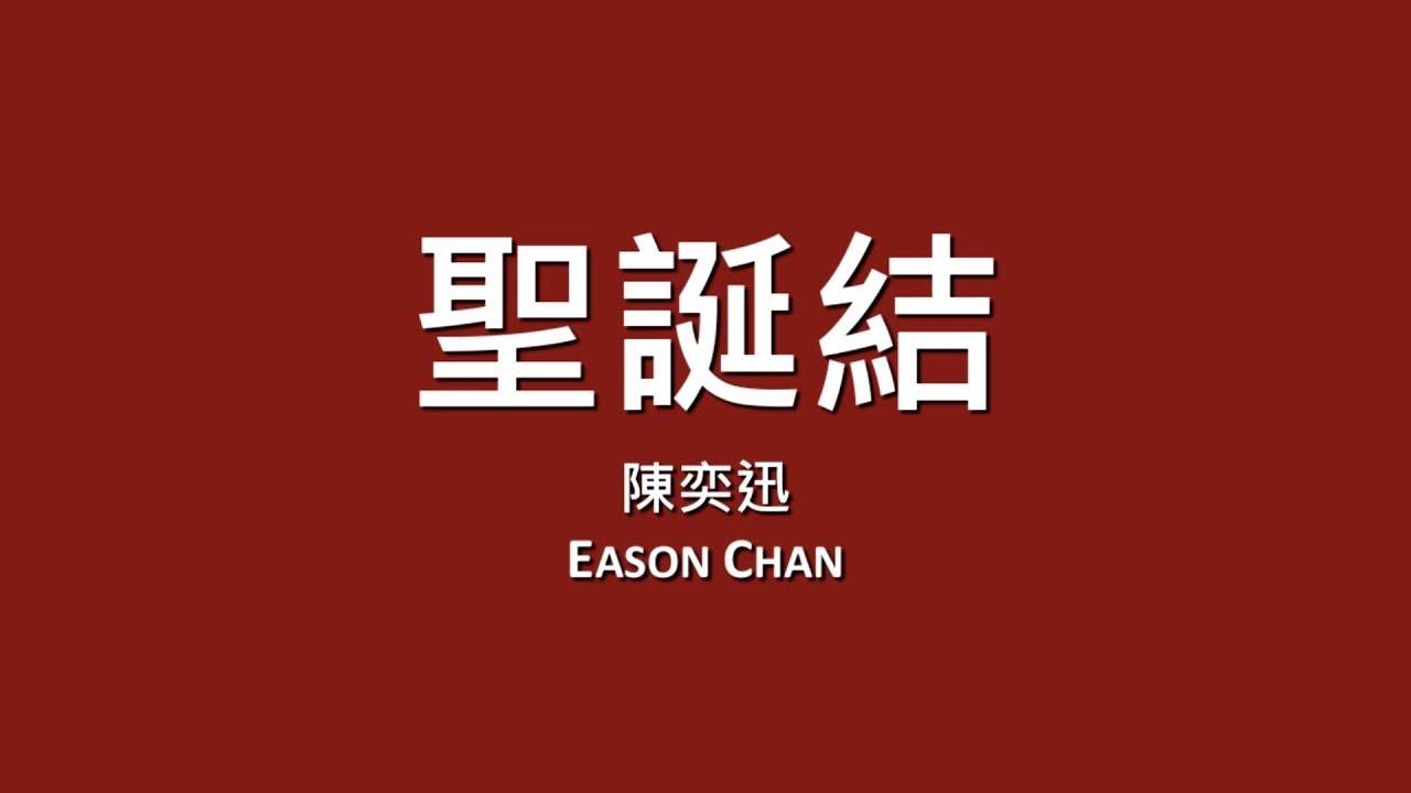 陳奕迅 Eason Chan / 聖誕結【歌詞】