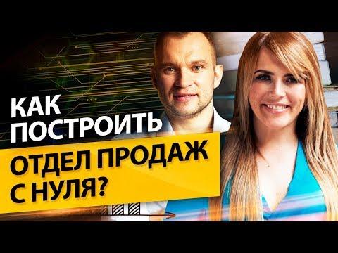 Как построить отдел продаж с нуля? Максим Темченко и Екатерина Уколова о построении отдела продаж.