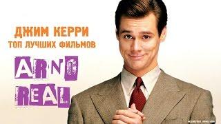 """""""Джим Керри"""" Топ Лучших Фильмов"""
