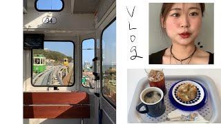 Vlog 스카이캡슐 타고 바닷가 카페 간 주말데이트 간…