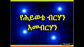 Ethiopian orthodox begena zelsegna mezmur