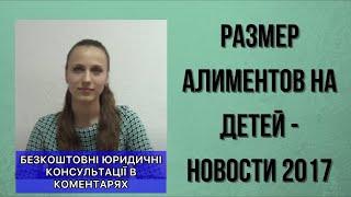 видео Юридическая консультация об алиментах