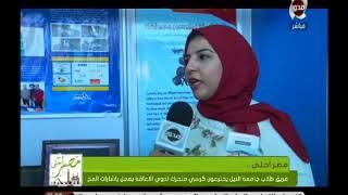 مصر أحلى | فريق طلاب جامعة النيل يخترعون كرسي متحرك لذوي الإعاقة يعمل بإشارات المخ