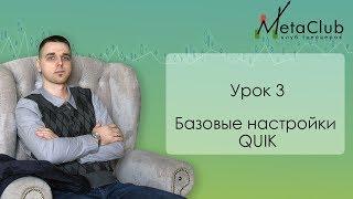 Урок 3  Базовые настройки Quik