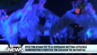 2ο ΧΟΡΩΔΙΑΚΟ ΦΕΣΤΙΒΑΛ ΜΕΣΟΛΟΓΓΙ