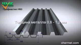 Профнастил Н60(, 2014-05-05T09:59:58.000Z)