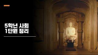 5학년 2학기 사회, 1단원 정리 영상