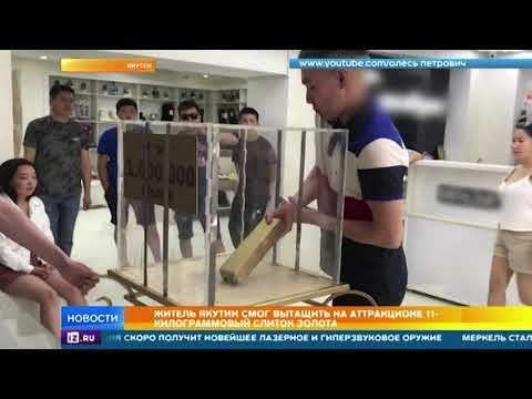 Житель Якутии на аттракционе поднял одной рукой 11-килограммовый слиток золота
