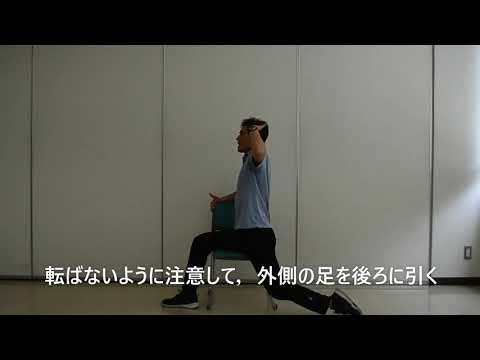 20分間のやさしい体操~初級編~