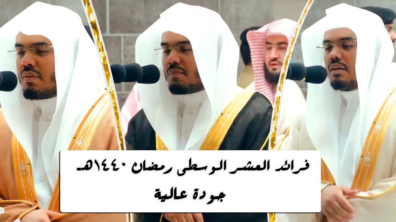 فرائد العشر الوسطى من الحرم المكي للشيخ د. ياسر الدوسري رمضان 1440هـ | 2019 - بجودة عالية